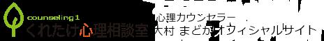 大村 まどか 公式サイト(くれたけ心理相談室 淀川支部)