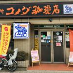 コメダ珈琲 淀川支部